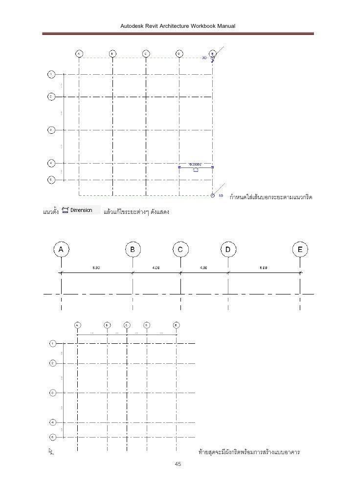 Autodesk Revit Architecture Workbook Manual                                                        กาหนดใส่เส้นบอกระยะตามแ...