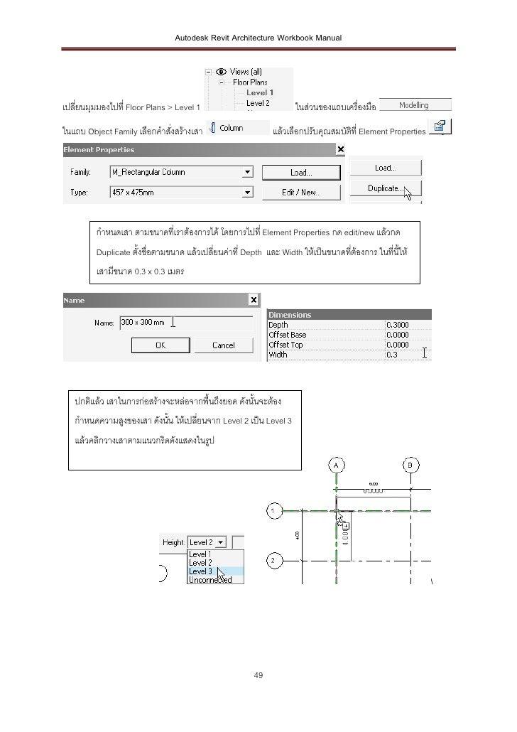 Autodesk Revit Architecture Workbook Manualเปลี่ยนมุมมองไปที่ Floor Plans > Level 1                           ในส่วนของแถบ...