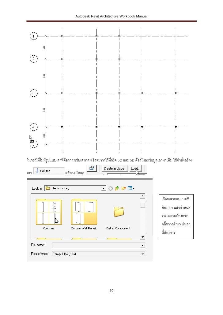 Autodesk Revit Architecture Workbook Manualในกรณีที่ไม่มีรูปแบบเสาที่ต้องการเช่นเสากลม ซึ่งจะวางไว้ทกริด 5C และ 5D ต้องโหล...