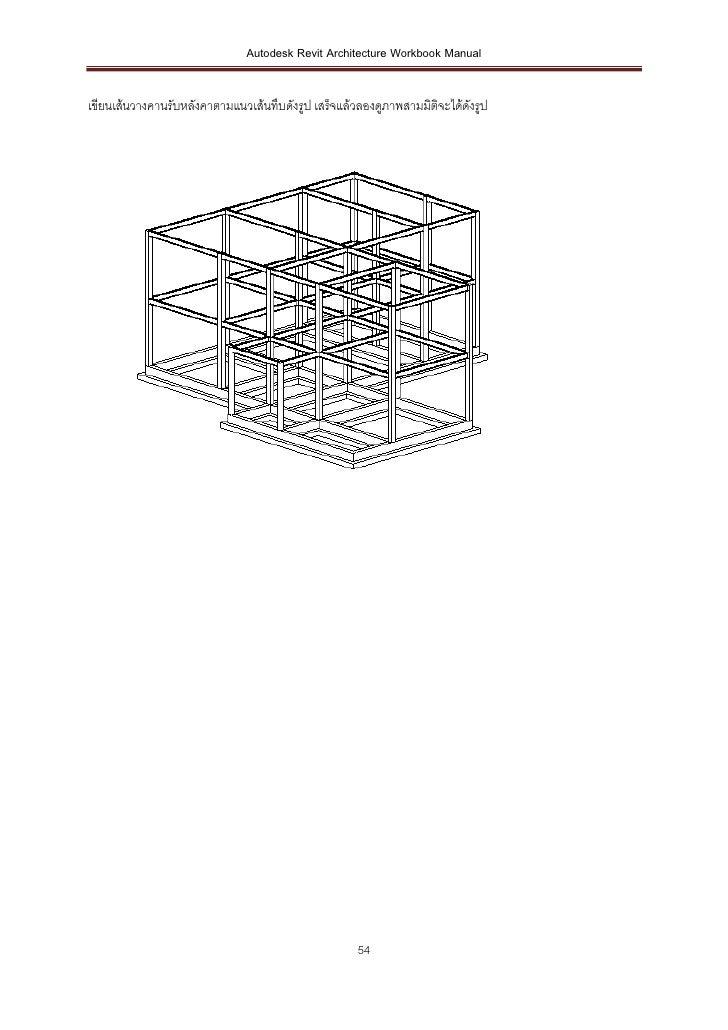 Autodesk Revit Architecture Workbook Manualเขียนเส้นวางคานรับหลังคาตามแนวเส้นทึบดังรูป เสร็จแล้วลองดูภาพสามมิติจะได้ดงรูป ...