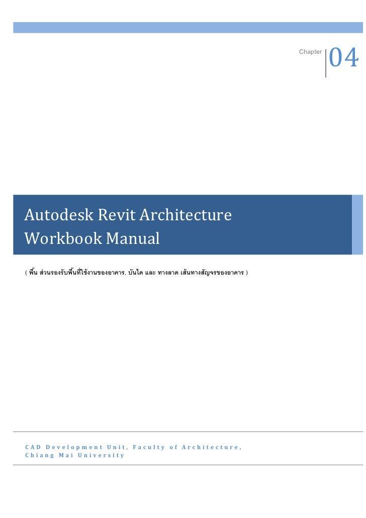 Chapter                                                                                             04Autodesk Revit Archi...