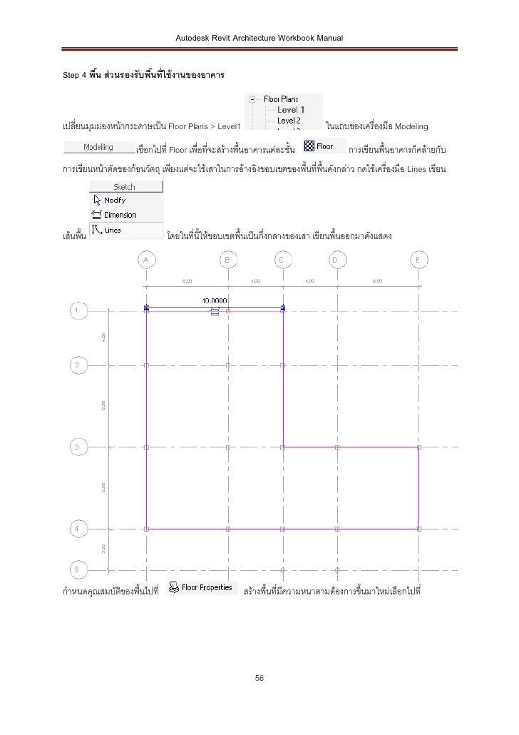 Autodesk Revit Architecture Workbook ManualStep 4 พืน ส่ วนรองรับพืนที่ใช้ งานของอาคาร         ้              ้เปลี่ยนมุมม...