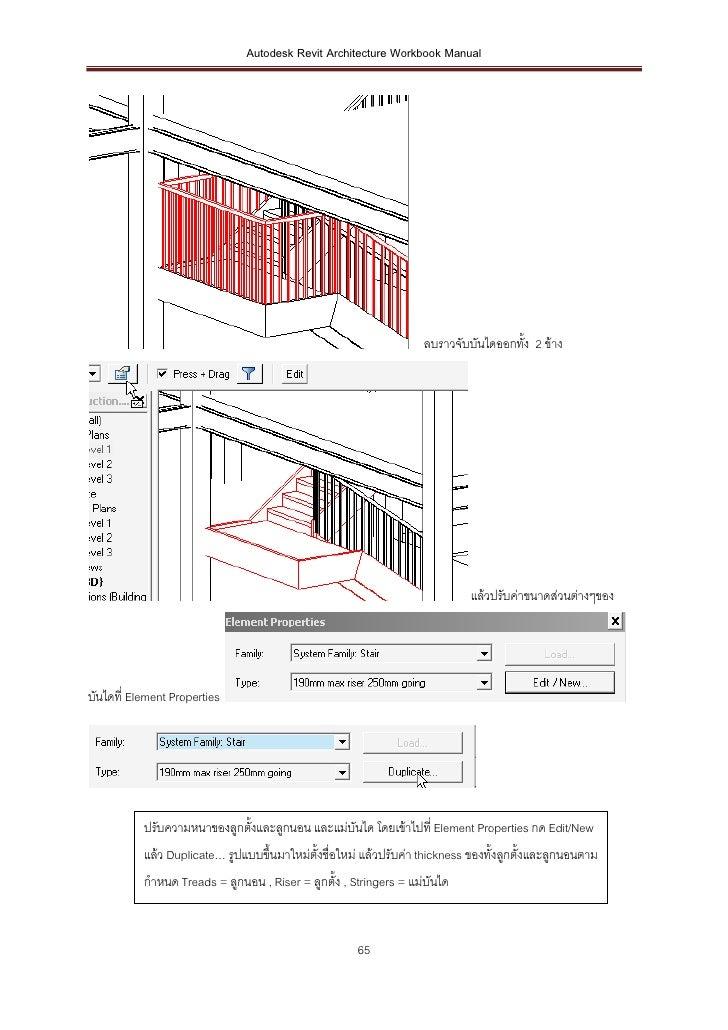 Autodesk Revit Architecture Workbook Manual                                                                   ลบราวจับบันไ...