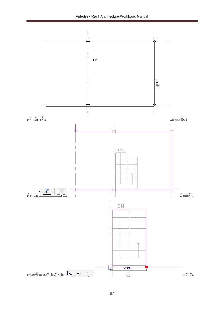 Autodesk Revit Architecture Workbook Manualคลิกเลือกพื้น                                                           แล้วกด ...