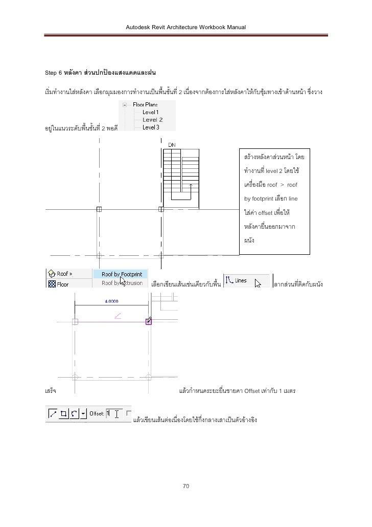 Autodesk Revit Architecture Workbook ManualStep 6 หลังคา ส่ วนปกปองแสงแดดและฝน                      ้เริ่มทางานใส่หลังคา เ...