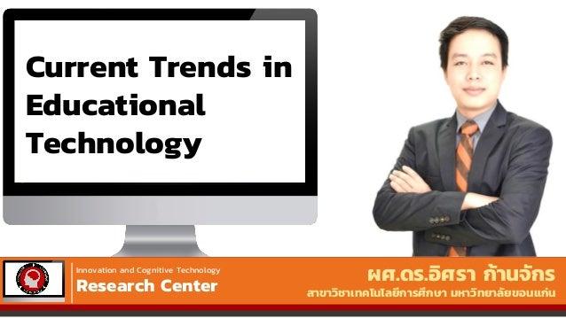 ผศ.ดร.อิศรา ก้านจักร สาขาวิชาเทคโนโลยีการศึกษา มหาวิทยาลัยขอนแก่น Current Trends in Educational Technology Innovation and ...