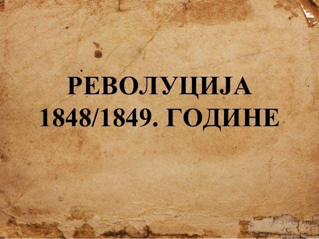 РЕВОЛУЦИЈА 1848/1849. ГОДИНЕ
