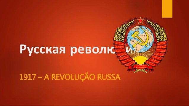 Русская революция 1917 – A REVOLUÇÃO RUSSA