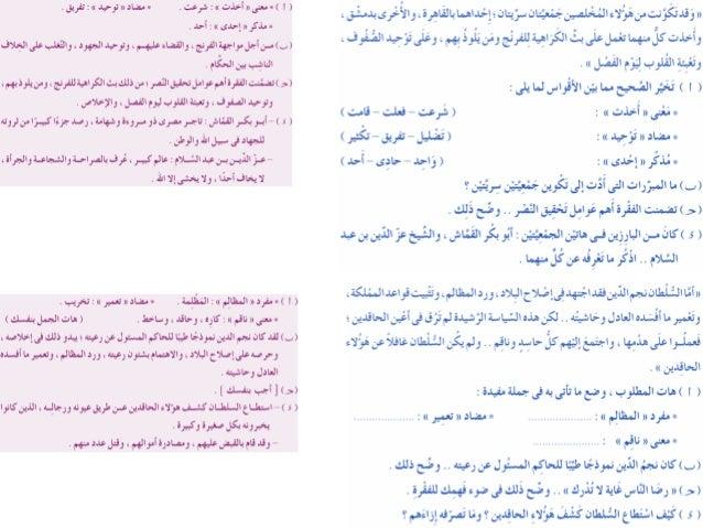 المراجعة النهائية لقصة طموح جارية للصف الثالث الإعدادى للفصل الدراسى الثانى Rev tomo7 garya 3prep t2 Slide 2