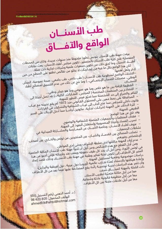 Le Syndicat Tunisien des Médecins Dentistes de Libre PratiquesRevue ISD n° 36                                             ...