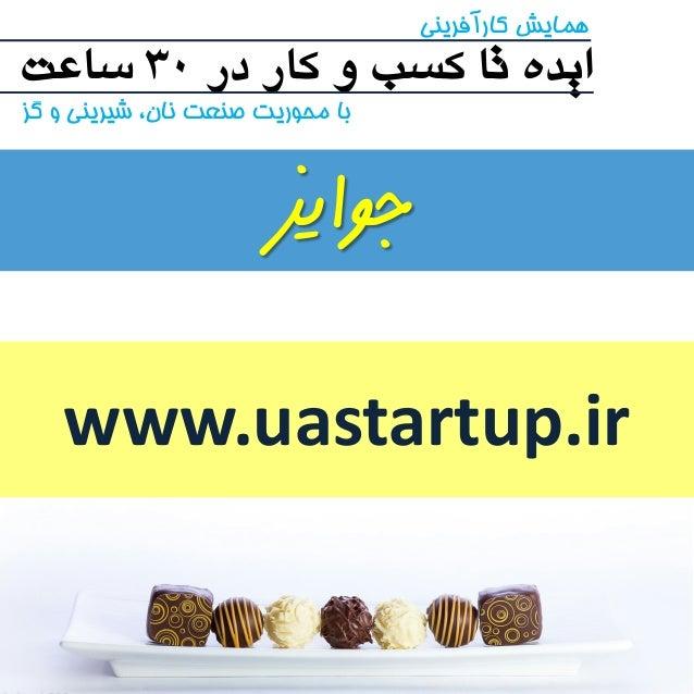 ایده تا کسب و کار در 30 همایش کارآفرینی س  اعت  با محوریت صنعت نان، شیرینی و گز  جوایز  www.uastartup.ir