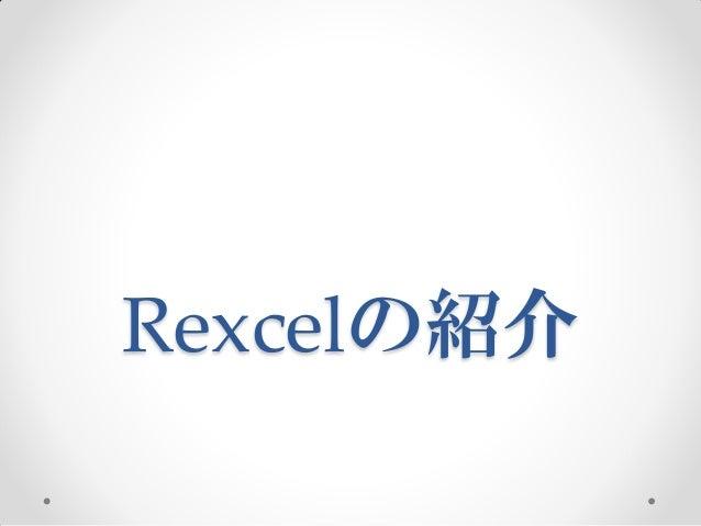 Rexcelの紹介