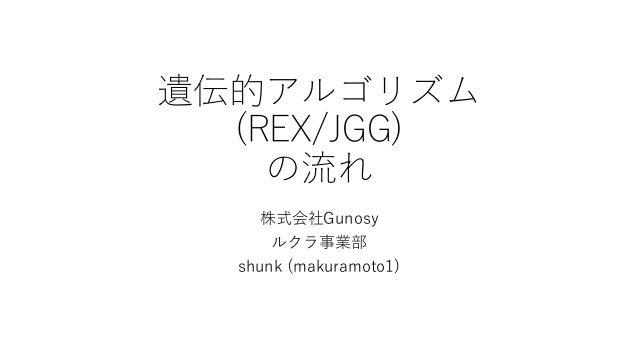 遺伝的アルゴリズム (REX/JGG) の流れ 株式会社Gunosy ルクラ事業部 shunk (makuramoto1)