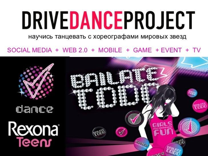 научись танцевать с хореографами мировых звездSOCIAL MEDIA + WEB 2.0 + MOBILE + GAME + EVENT + TV