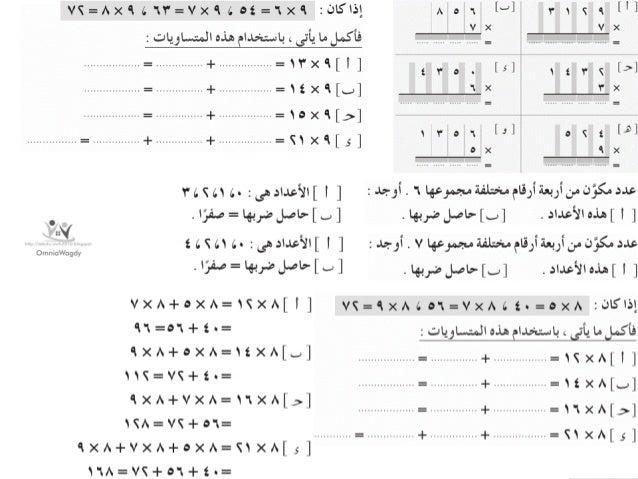 المراجعة العامة فى الرياضيات للصف الثالث الابتدائى للفصل الدراسى الثانى Reyada g3 t2 rev Slide 3