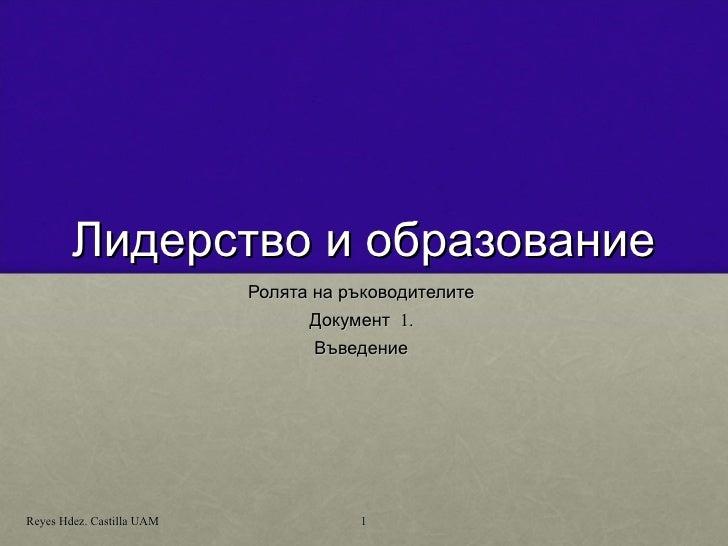 Лидерство и образование Ролята на ръководителите  Документ  1.  Въведение  Reyes Hdez. Castilla UAM