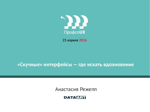 23 апреля 2016 «Скучные» интерфейсы — где искать вдохновение Анастасия Режепп