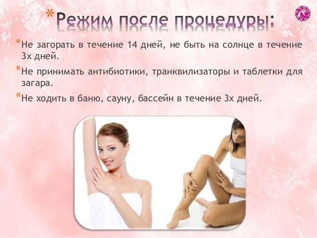 Как брить половые губы советы и рекомендации