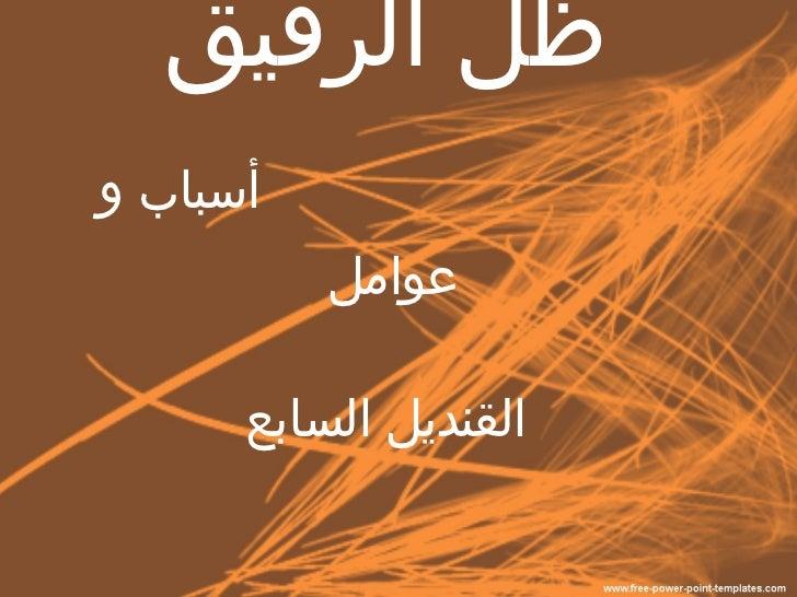 ظل الرفيق   أسباب و عوامل    القنديل السابع www.sawwaf.com