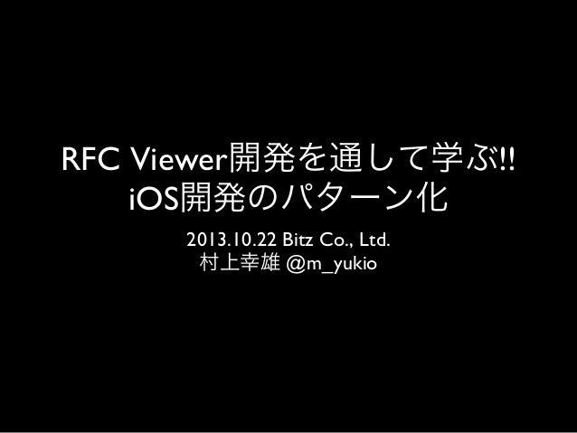 RFC Viewer開発を通して学ぶ!!