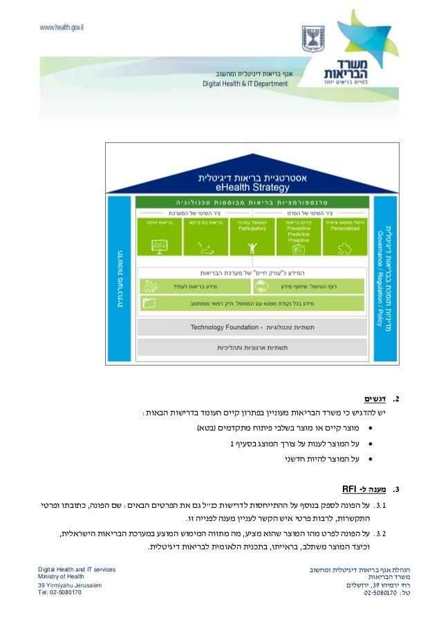 אגף הנהלתומחשוב דיגיטלית בריאות הבריאות משרד Digital Health and IT services Ministry of Health 'רחירמיהו...