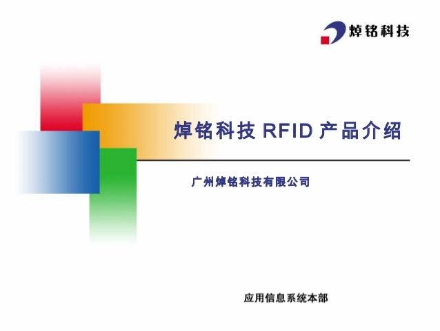 焯铭科技 RFID 产品介绍 广州焯铭科技有限公司
