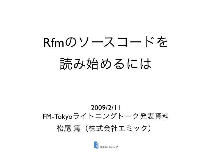 Rfm               2009/2/11 FM-Tokyo