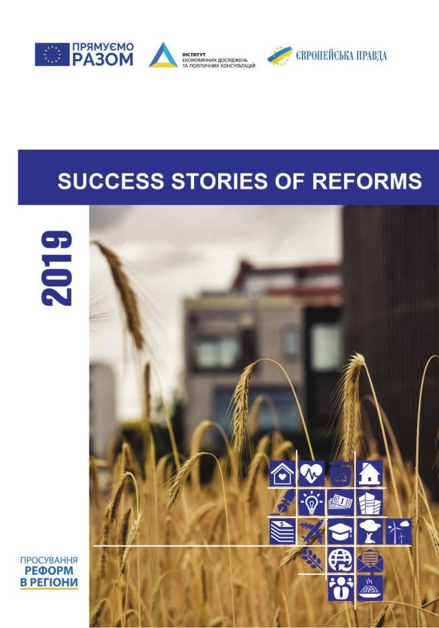 THE INSTITUTE FOR ECONOMIC RESEARCH AND POLICY CONSULTING SUCCESS STORIES OF REFORMS Kyiv 2019