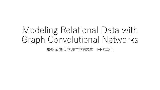 DL Hacks]Modeling Relational Data with Graph Convolutional