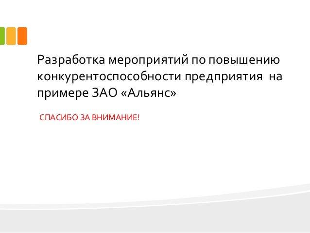 дипломная презентация по конкурентоспособности предприятия  12 Разработка мероприятий по повышению конкурентоспособности предприятия