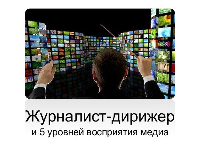 Журналист-дирижер и 5 уровней восприятия медиа