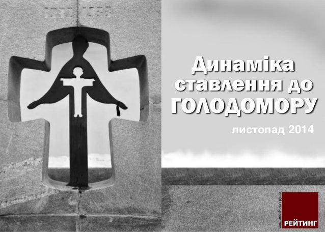 листопад 2014 Динаміка ставлення до ГОЛОДОМОРУ