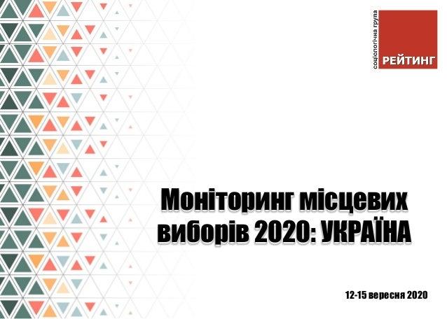 12-15 вересня 2020 Моніторинг місцевих виборів 2020: УКРАЇНА