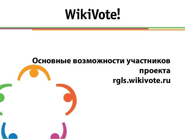 Основные возможности участников проекта rgls.wikivote.ru