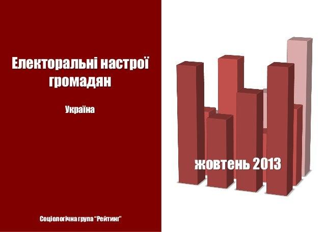"""Електоральні настрої громадян Україна  жовтень 2013  Соціологічна група """"Рейтинг"""""""