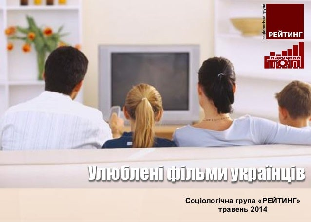 Соціологічна група «РЕЙТИНГ» травень 2014 Улюблені фільми українців