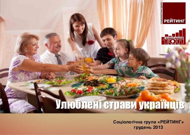 Улюблені страви українців Соціологічна група «РЕЙТИНГ» грудень 2013