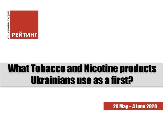 20 May – 4 June 2020 What Tobacco and Nicotine products Ukrainians use as a first?