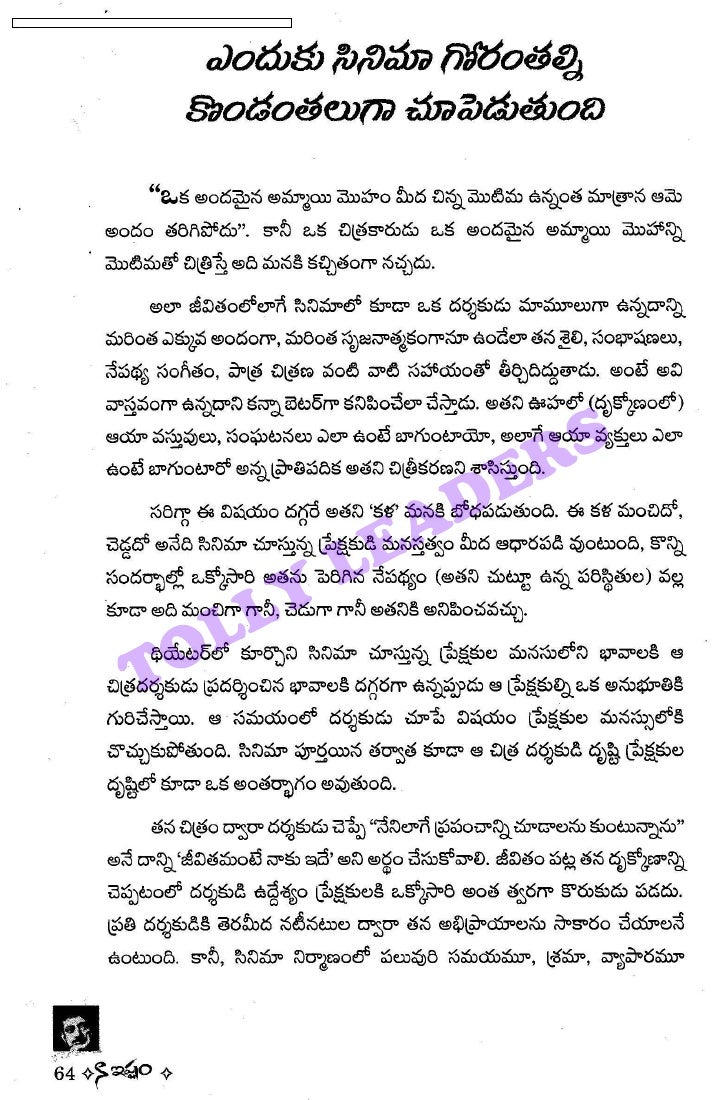 Rgv Naa Ishtam Full Book