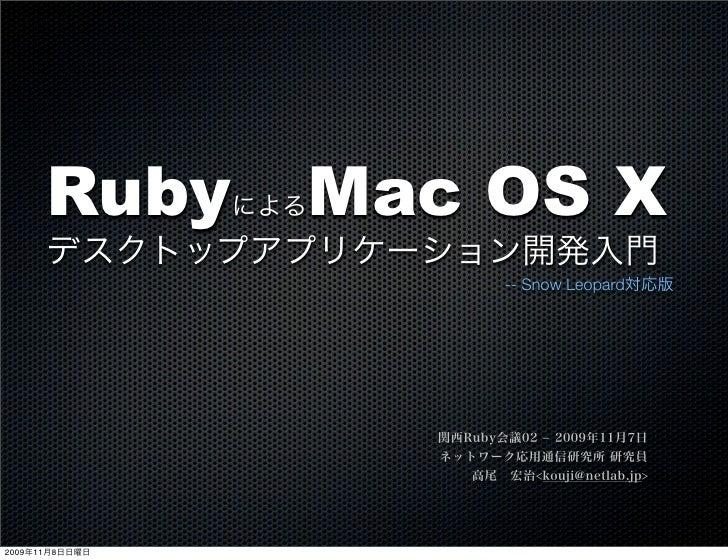 Ruby        Mac OS X                による      デスクトップアプリケーション開発入門                             -- Snow Leopard対応版            ...