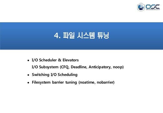 4. 파일 시스템 튜닝  I/O Scheduler & Elevators I/O Subsystem (CFQ, Deadline, Anticipatory, noop)  Switching I/O Scheduling  Fi...