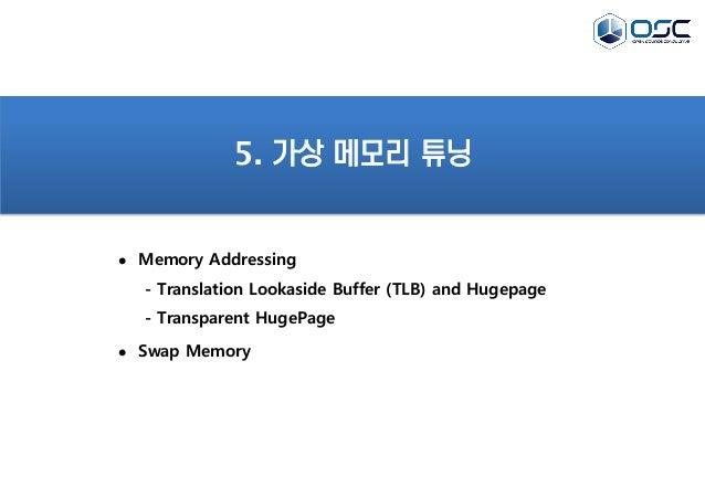 5. 가상 메모리 튜닝  Memory Addressing - Translation Lookaside Buffer (TLB) and Hugepage - Transparent HugePage  Swap Memory
