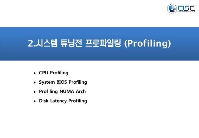2.시스템 튜닝전 프로파일링 (Profiling)  CPU Profiling  System BIOS Profiling  Profiling NUMA Arch  Disk Latency Profiling