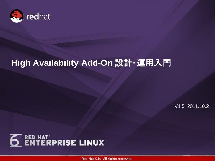 High Availability Add-On 設計・運用入門                                                  V1.5 2011.10.2              Red Hat K.K....