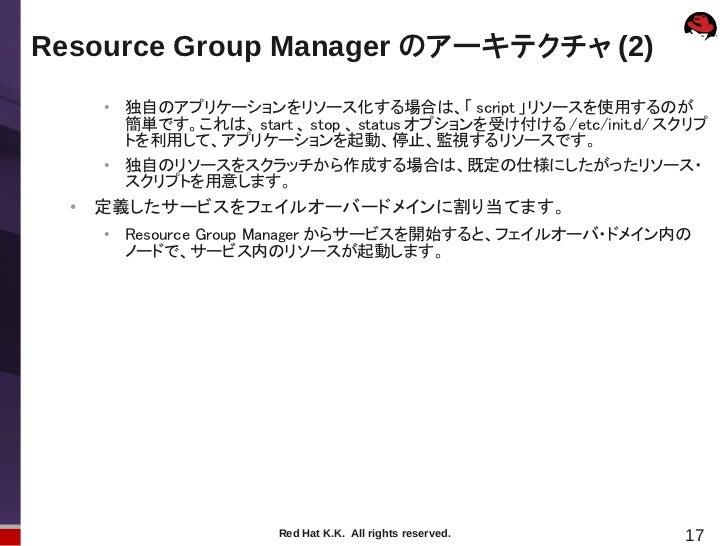 Resource Group Manager のアーキテクチャ (2)      ●          独自のアプリケーションをリソース化する場合は、「 script 」リソースを使用するのが          簡単です。これは、 start ...