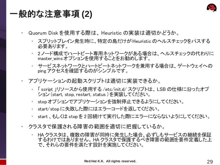 一般的な注意事項 (2) ●     Quorum Disk を使用する際は、 Heuristic の実装は適切かどうか。     ●         スプリットブレイン発生時に、特定の島だけが Heuristic のヘルスチェックをパスする ...