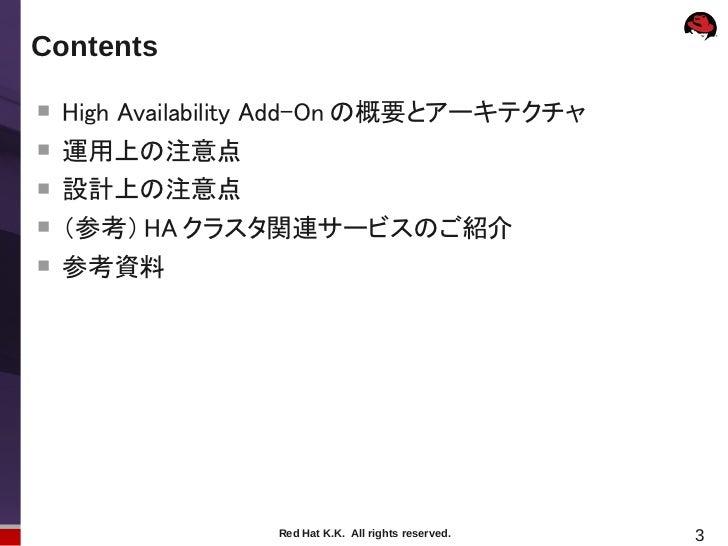 Contents    High Availability Add-On の概要とアーキテクチャ    運用上の注意点    設計上の注意点    (参考) HA クラスタ関連サービスのご紹介    参考資料             ...