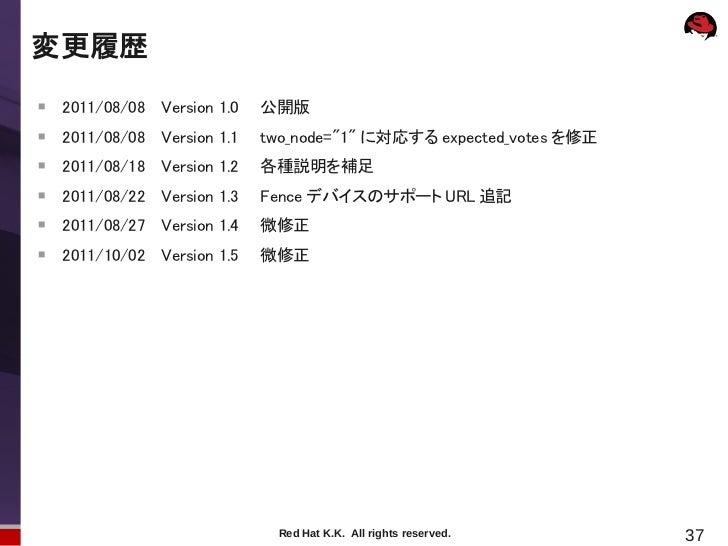 """変更履歴    2011/08/08   Version 1.0   公開版    2011/08/08   Version 1.1   two_node=""""1"""" に対応する expected_votes を修正    2011/08/1..."""