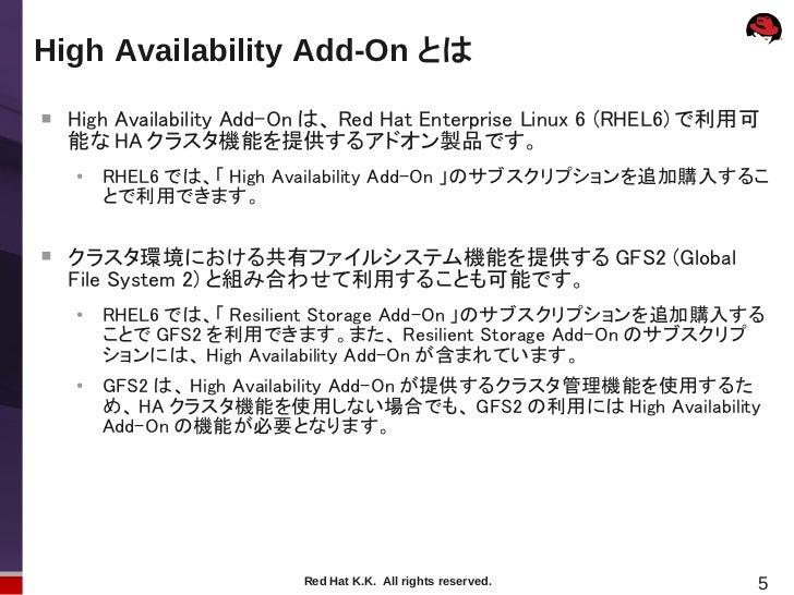 High Availability Add-On とは    High Availability Add-On は、 Red Hat Enterprise Linux 6 (RHEL6) で利用可    能な HA クラスタ機能を提供するアド...