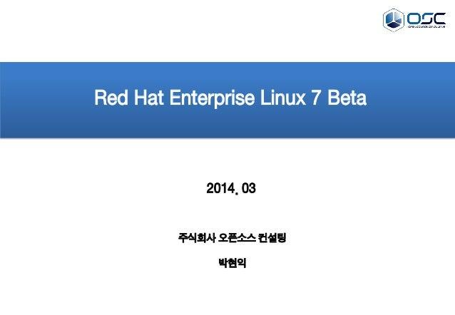 2014. 03 Red Hat Enterprise Linux 7 Beta 주식회사 오픈소스 컨설팅 박현익